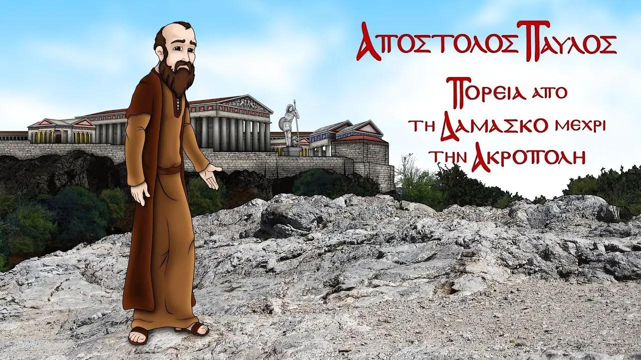 Απόστολος Παύλος - Πορεία από τη Δαμασκό μέχρι την Ακρόπολη
