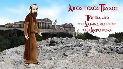 34210 - Απόστολος Παύλος - Πορεία από τη Δαμασκό μέχρι την Ακρόπολη