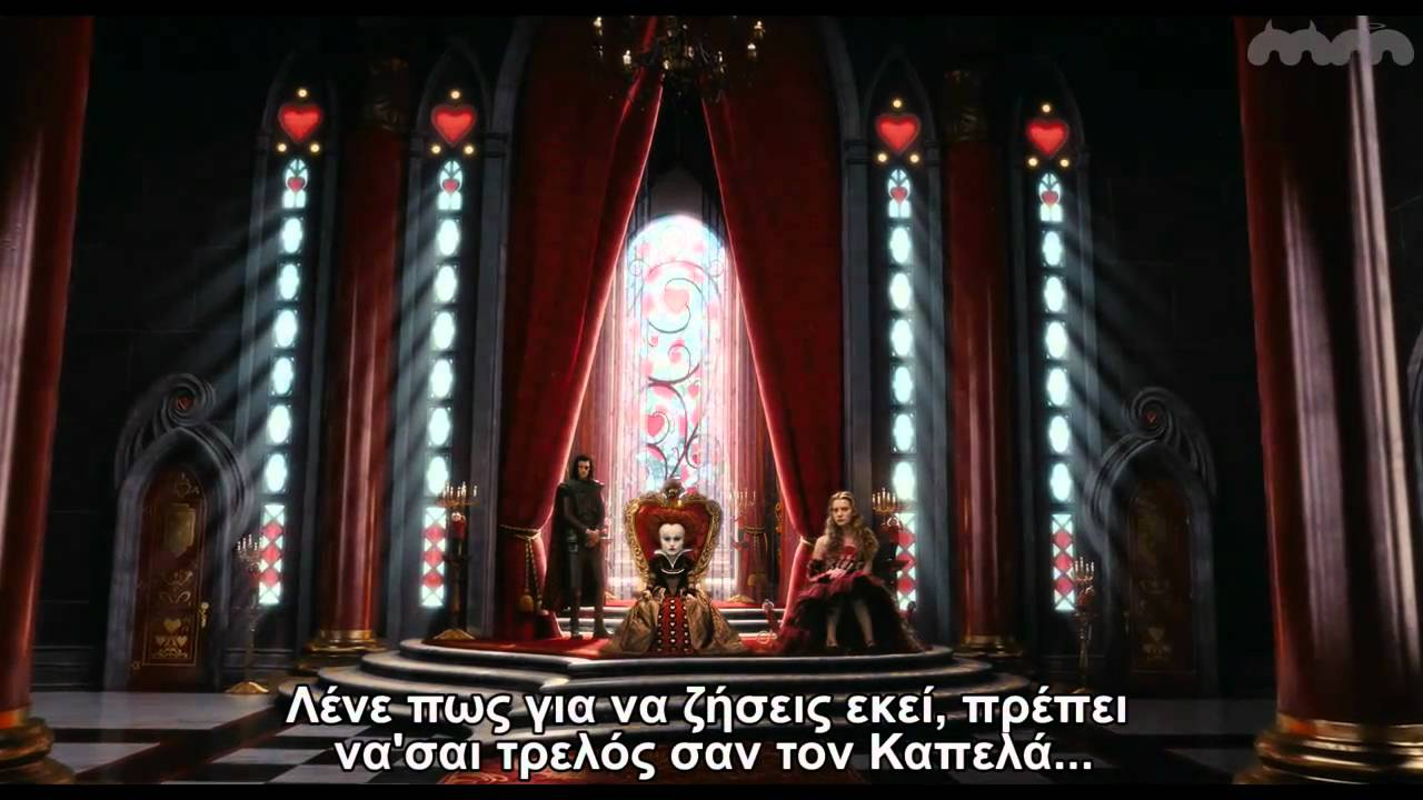 Η Αλίκη στη Χώρα των Θαυμάτων - Alice in Wonderland – 2010