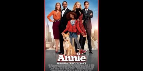 Annie – 2015