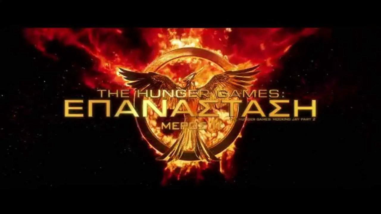 Αγώνες Πείνας: Επανάσταση Μέρος II - Hunger Games: Mockingjay Part 2 - 2015