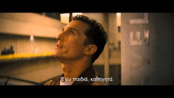 Interstellar – 2014