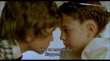 Αγάπα με αν τολμάς – Jeux d'enfants – Love me if you dare – 2003