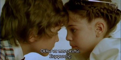 Αγάπα με αν τολμάς – Jeux d'enfants – Love me if you dare – 2003