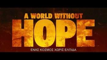 Mad Max: ο Δρόμος της Οργής – Mad Max: Fury Road – 2015