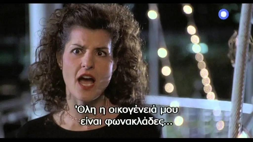 Γάμος αλά Ελληνικά - My big fat Greek wedding - 2002