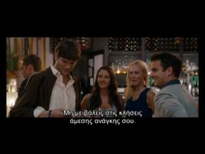 no strings attached 2011 - Μόνο Το Σεξ Δεν Φτάνει - No Strings Attached - 2011