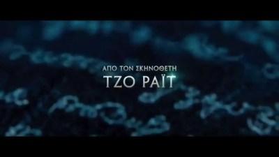 pan 2015 - Παν - Pan - 2015
