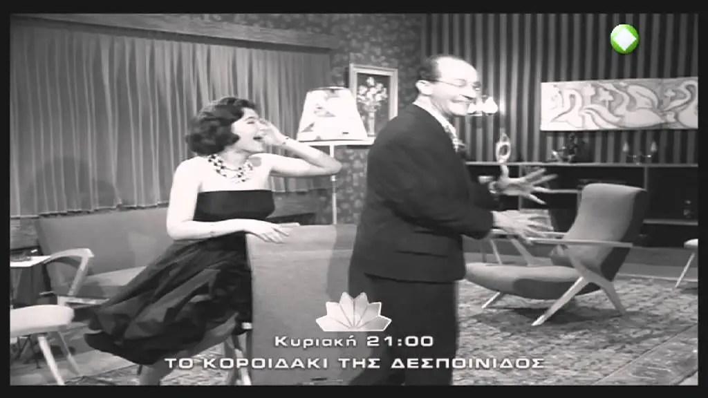 Το Κοροϊδάκι της Δεσποινίδος - The Young Lady's Fool - 1960