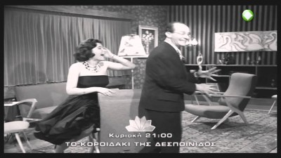 the young ladys fool 19 - Το Κοροϊδάκι της Δεσποινίδος - The Young Lady's Fool - 1960