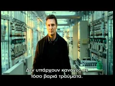 Ο Άγνωστος - Unknown - 2011