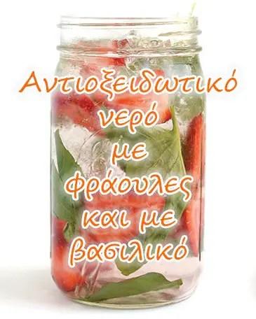 Αντιοξειδωτικό νερό με φράουλες με βασιλικό