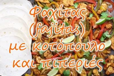 Φαχίτας (fajitas) με κοτόπουλο και πιπεριές