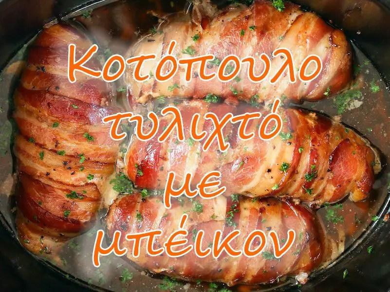 Κοτόπουλο τυλιχτό με μπέικον