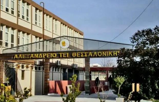 ΤΕΙΘ - Αλεξάνδρειο Τεχνολογικό Εκπαιδευτικό Ίδρυμα Θεσσαλονίκης - Σίνδος, Θεσσαλονίκη