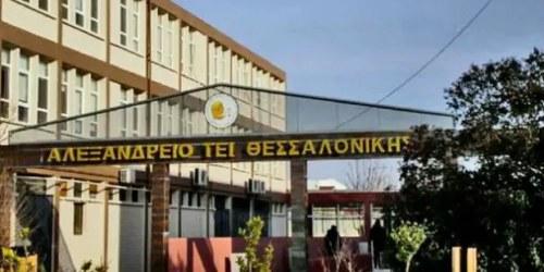 ΤΕΙΘ – Αλεξάνδρειο Τεχνολογικό Εκπαιδευτικό Ίδρυμα Θεσσαλονίκης – Σίνδος, Θεσσαλονίκη