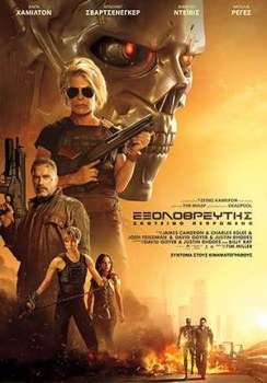 Terminator Dark Fate greek poster
