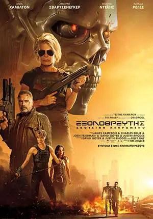Terminator Dark Fate greek poster