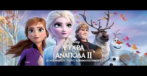 Ψυχρά κι Ανάποδα 2 – Frozen II – 2019