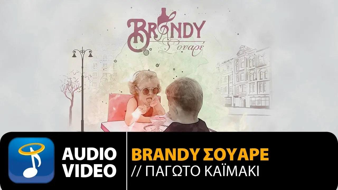 Παγωτό καϊμάκι - Brandy Σουαρέ