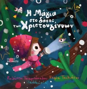 Η Μάγια στο δάσος των Χριστουγέννων