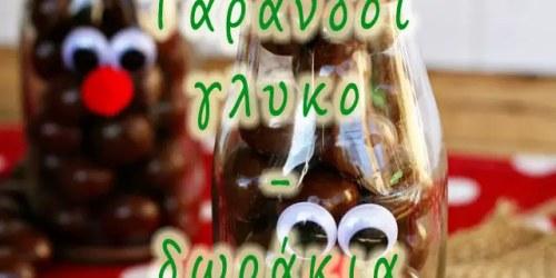 Τάρανδοι γλυκο-δωράκια