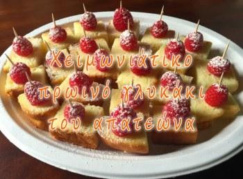 Χειμωνιάτικο πρωινό γλυκάκι του απατεώνα