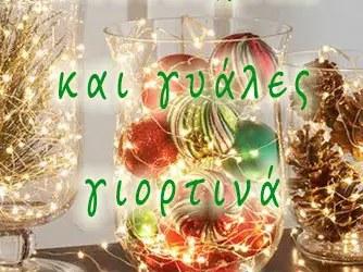 Ανθοδοχεία και γυάλες γιορτινά φωτισμένα