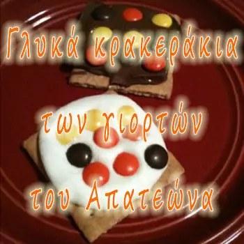 Γλυκά κρακεράκια των γιορτών, του Aπατεώνα
