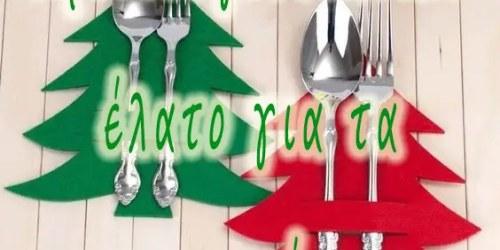 Χριστουγεννιάτικο έλατο για τα μαχαιροπίρουνα