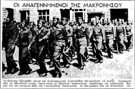 Makronisospropaganda