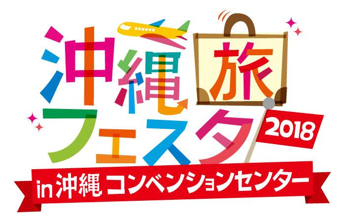 沖縄から旅に出よう!沖縄旅フェスタ2018 in 沖縄コンベンションセンター