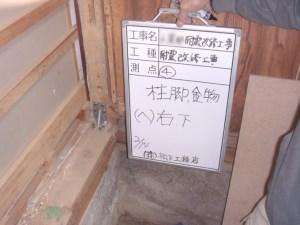 耐震改修工事(壁補強工事)