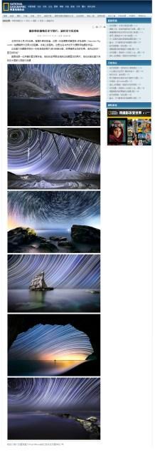 National-Geographic-China
