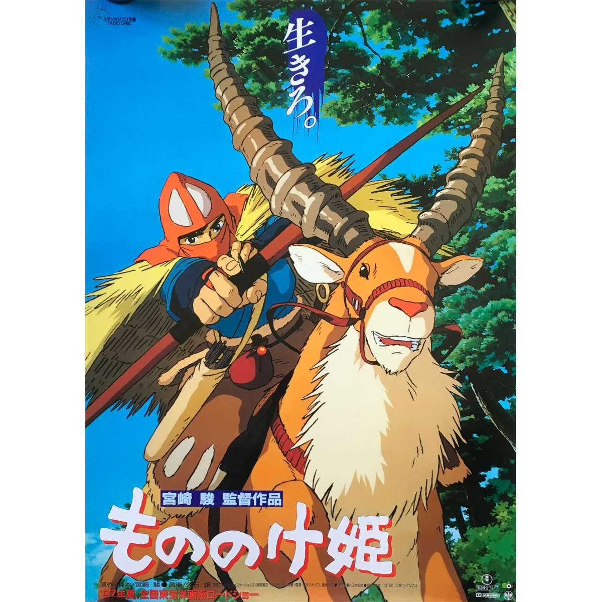 princess mononoke japanese movie poster style b 1997 studios ghibli miyazaki