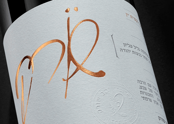 Wine Bottle Label Design for Soreq Winery by Annie Selby