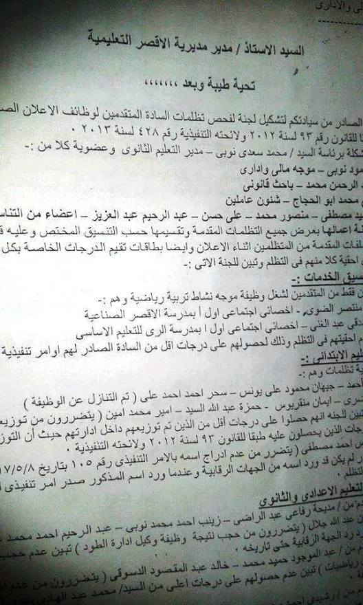 743a5e950 الفساد Archives · Page 2 of 4 · موطني نيوز