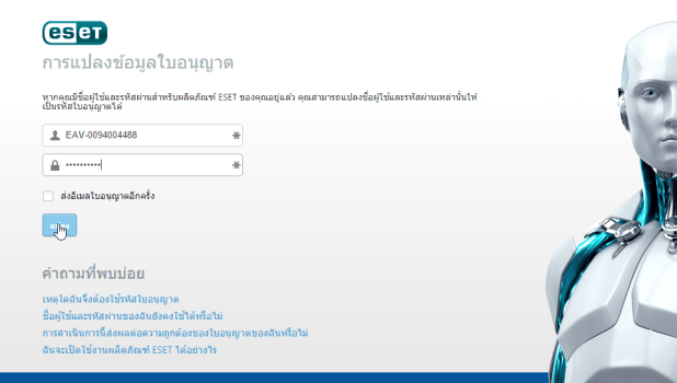 วิธีรับ KEY ESET Smart Security 10