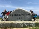日本最南端到達!!