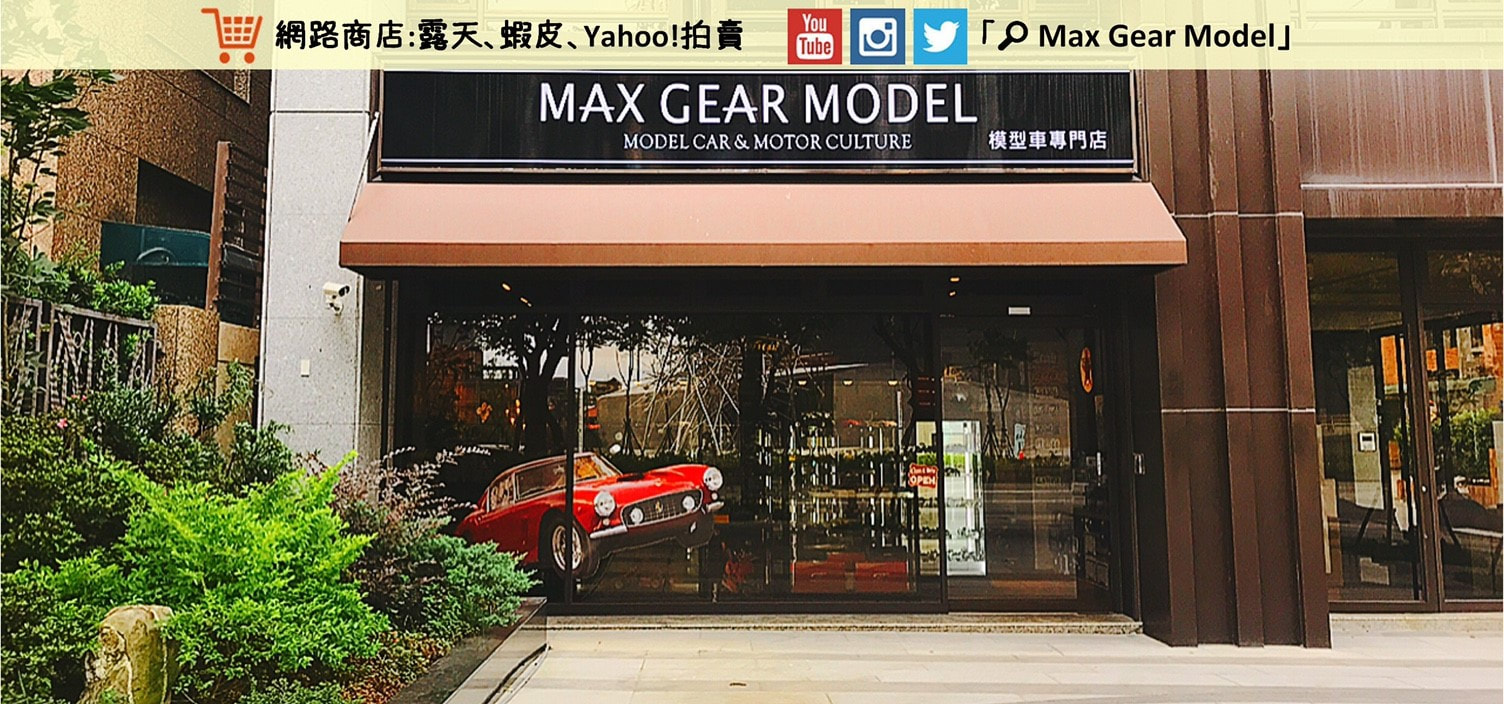 about - MAX GEAR MODEL模型車專門店