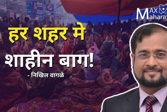 निखिल वागळे, शाहीन बाग, NIkhil wagle, Saheen bag, video, maxmaharashtra, marathi news