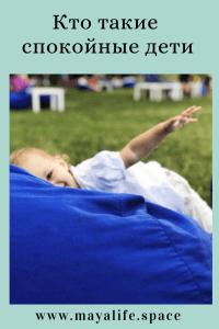 Кто такие спокойные дети и от чего зависит их спокойствие   Блог Мама Майя