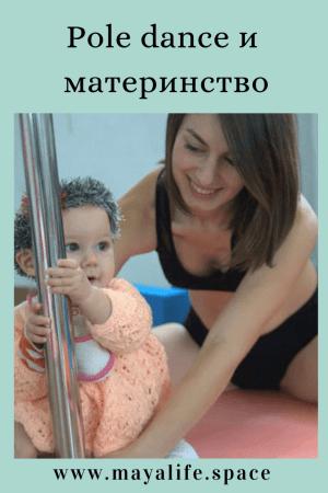 Pole dance и материнство - реально или нет? | Блог Мама Майя
