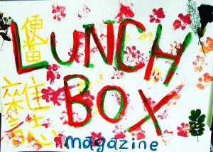 Bento Band 便當雜誌