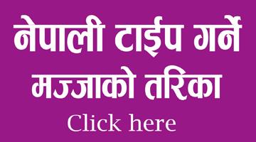 Nepali Type New Poster Final