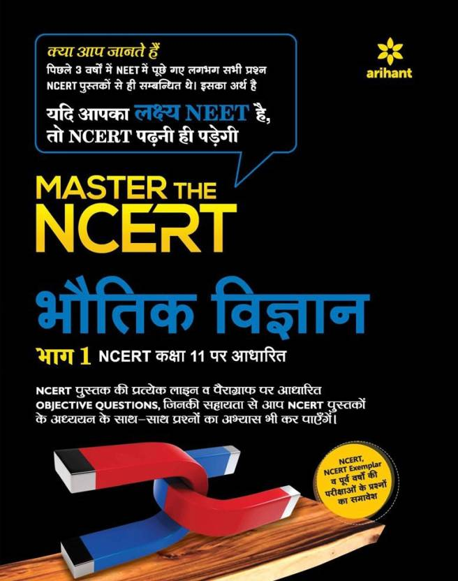 Master the NCERT Bhotik Vigyan Part - 1