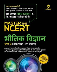 Master the NCERT Bhotik Vigyan Part - 2