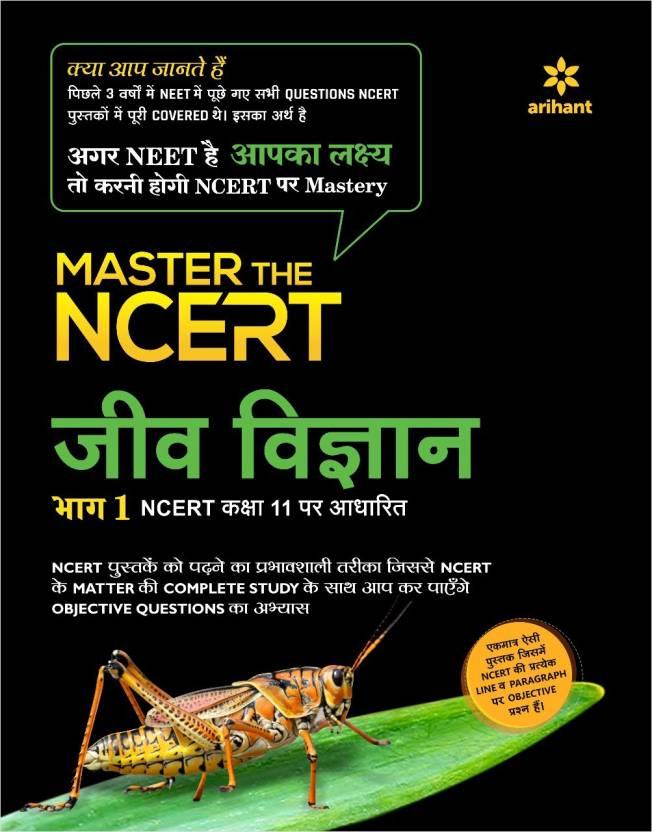 Master the NCERT Jeev Vigyan Part - 1 (Hindi, Paperback, Geetanjali Singhal, Sheetal Agarwal)