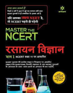 Master the NCERT Rasayan Vigyan Part - 1
