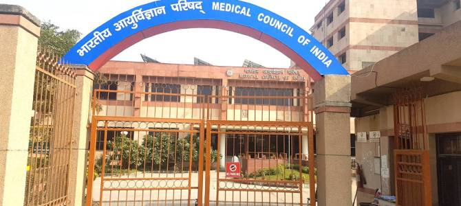 Medical colleges MBBS seat permissions to be ease